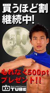 KO TUBE 「買うほど割」継続中!&500ポイント全員プレゼント!