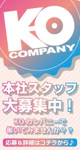 KOカンパニー本社でのアルバイト募集中!