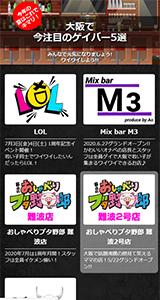大阪で今注目のゲイバー5選