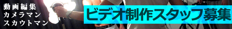 ゲイビデオ編集、カメラマン、スカウト etc.. スタッフ募集!!