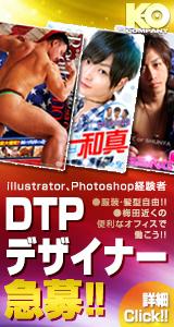 DTPデザイナー大募集!!ビデオ制作に携われるチャンス!!!
